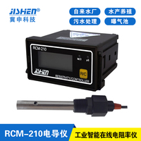 Resistivity Instrument RCM 210/High Purity Water Conductivity Instrument Industrial On line Instrument/Conductivity Electrode
