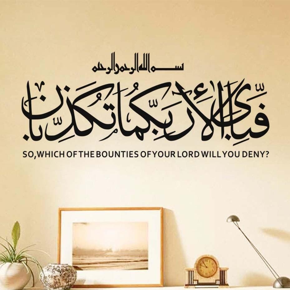 Us 5 35 33 Off Surah Rahman Kaligrafi Arab Stiker Dinding Islam Muslim Dinding Seni Islam Stiker Vinyl Removable Wallpaper Dekorasi Rumah Jd1410 In