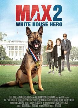 《军犬麦克斯2:白宫英雄》2017年美国剧情,冒险电影在线观看