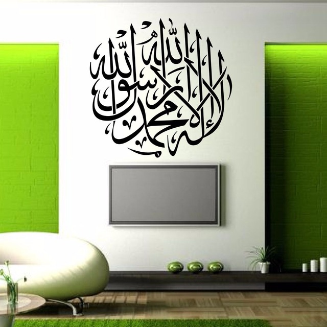 Shahada Kalima La Ilaha Islamic Wall Stickers For Wall Decoration Muslim  Art Arabic Quran Calligraphy Home