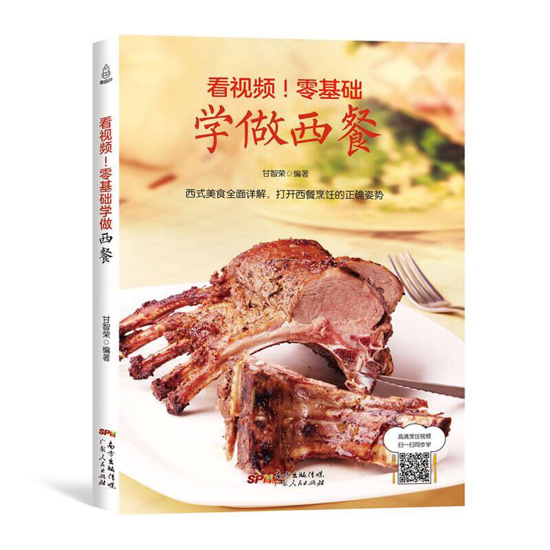 Western food recipes book / Easy Learning Western Food with Zero Foundation in chinese image