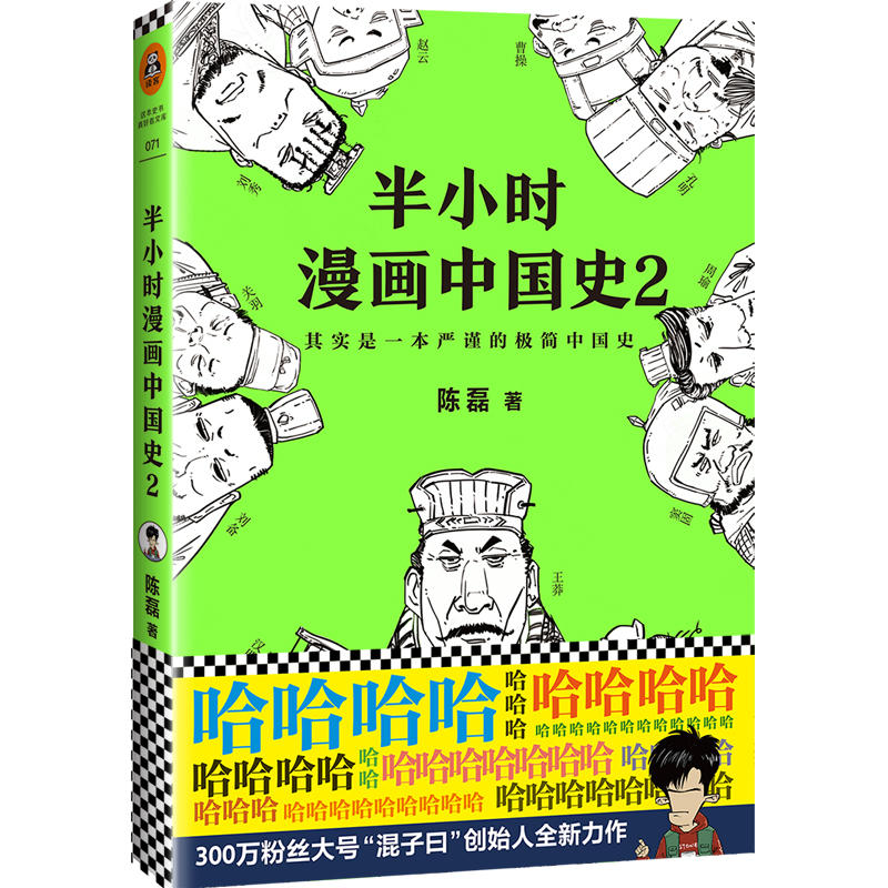 Half An Hour Chinese History Comic Book (Volume 2) Historical Story Book Strict Minimalist History of ChinaHalf An Hour Chinese History Comic Book (Volume 2) Historical Story Book Strict Minimalist History of China