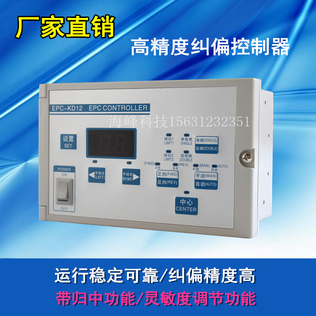 EPC-KD12 Rectifying Deviation Correction Controller / Photoelectric Correction Controller / Automatic Correction Controller