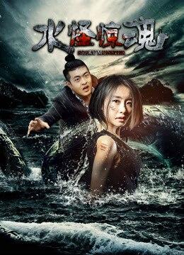 《水怪惊魂》2018年中国大陆电影在线观看