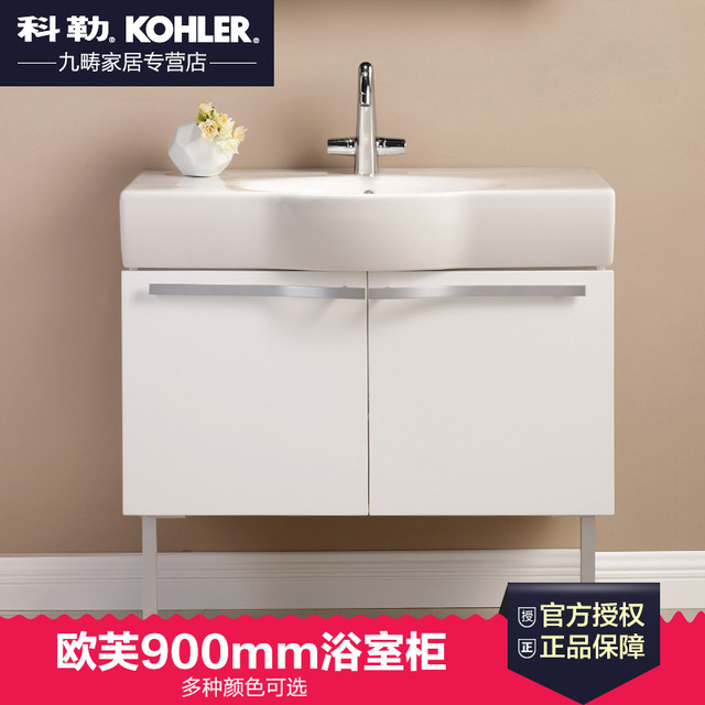Kohler bathroom cabinet combination Oufu 900mm1200mm floor ...