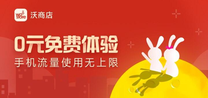 中国联通/电信随机领取1至7天的免费数据流量