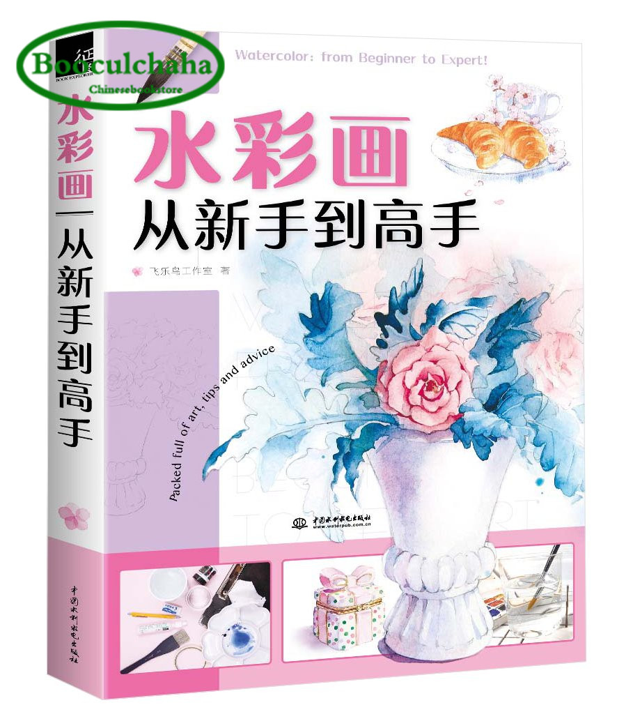 Watercolor books for beginners - Booculchaha Feile Bird Painting Book Watercolor From Beginner To Expert China Mainland