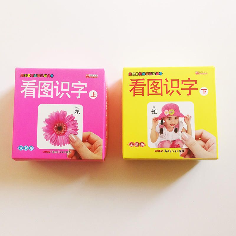 2Pcs/set Chinese Characters Flash Cards ( Vol.1 & 2 ) With Pictures For 0-3 Years Old Babies/Toddlers  9.1x9.1cm /3.5x3.5in
