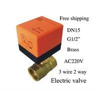 送料無料真鍮ミニ電動ボール バルブ中央空調/流水/水蒸気/熱ガス電気バルブ ac220v