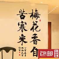 Chinese Style Wall Sticker Sofa Tv Background Wall Decoration Stickers