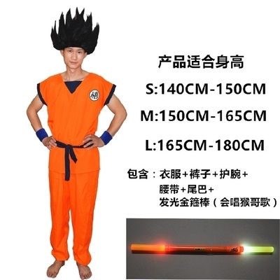 Dragon Ball Z Cosplay Costume for Kids.