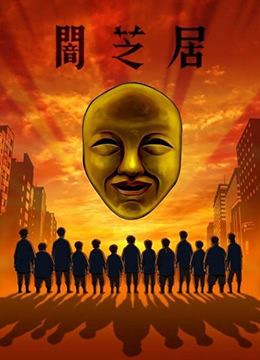 《暗芝居 第四季》2017年日本动画,惊悚动漫在线观看