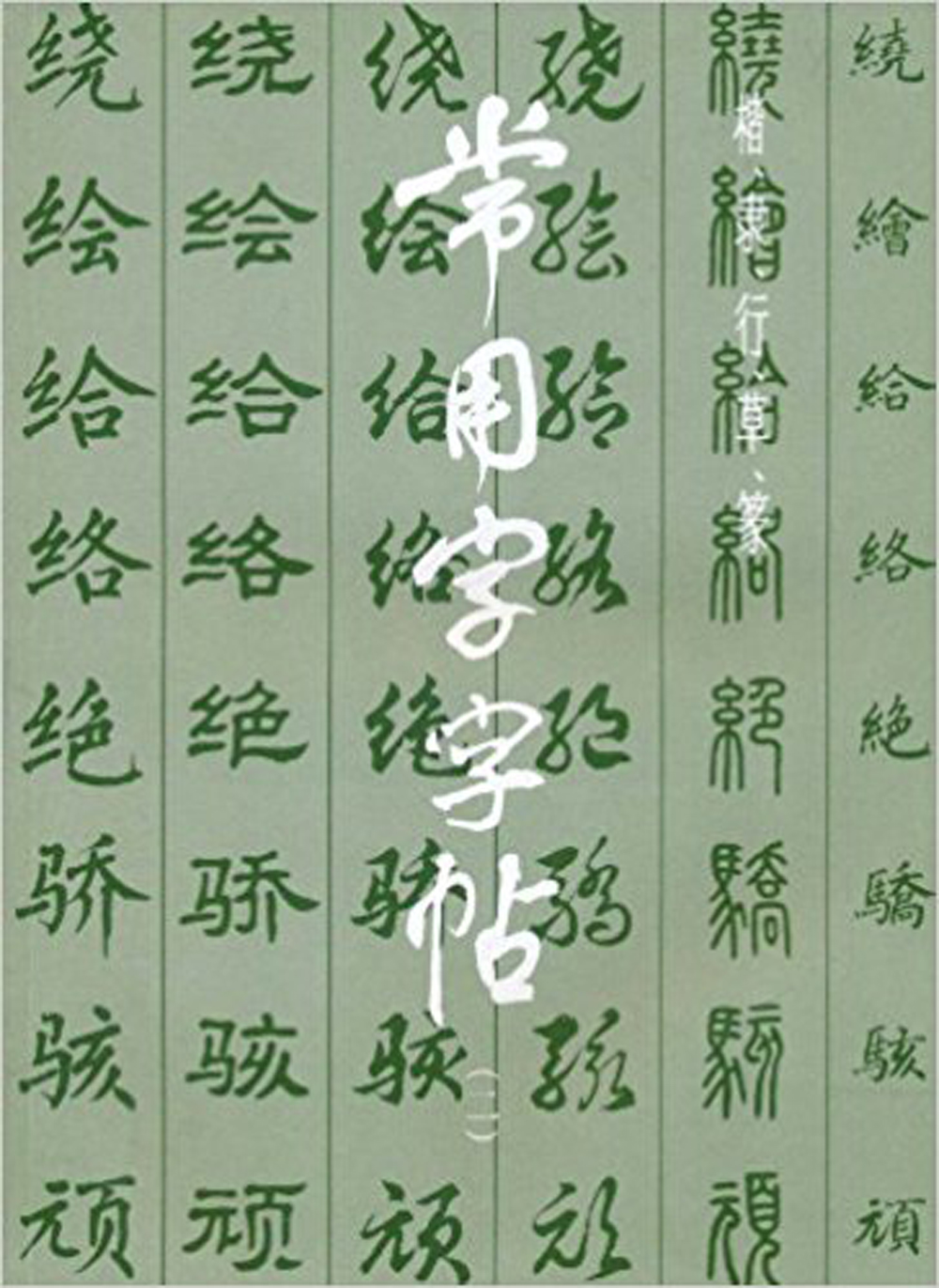 Copybook of Commonly Used Characters - (Two) Chinese Calligraphy Copybook 5000 chinese characters word pen copybook hard pen calligraphy copybook learn writing supplies for china lovers 2017