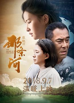 《那条河》2018年中国大陆剧情,爱情电影在线观看