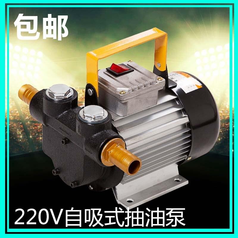 220V Electric 70L/Min 550W Fuel Oil Pump Model ZYB-70 цена