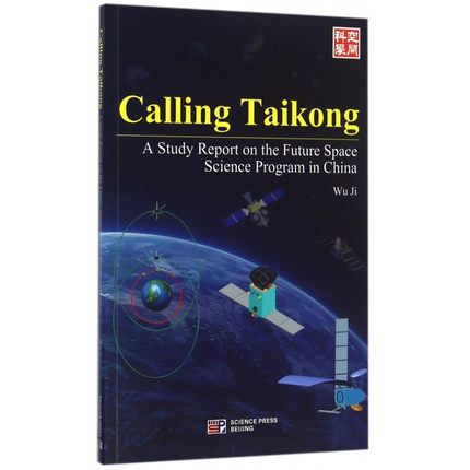 Calling Taikong A Study Report on the Future Space Science Program in China Language English learn as long as you live-389 image