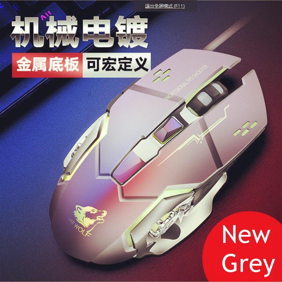 Игры Mause 6 Кнопка проводной Мышь DIY G программное обеспечение 4
