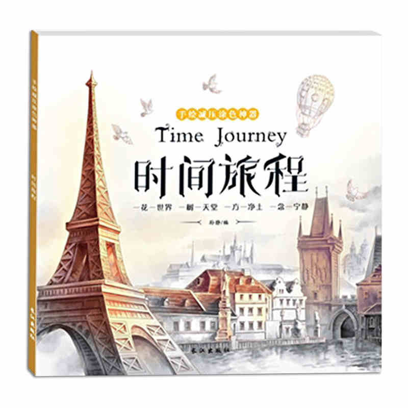 Fashion Time Journey Coloring Book For Children Adult Relieve Stress Kill Time Graffiti Painting Drawing Book 48 Pages greece travel 72 pages chinese coloring book for children adult relieve stress kill time graffiti painting drawing book