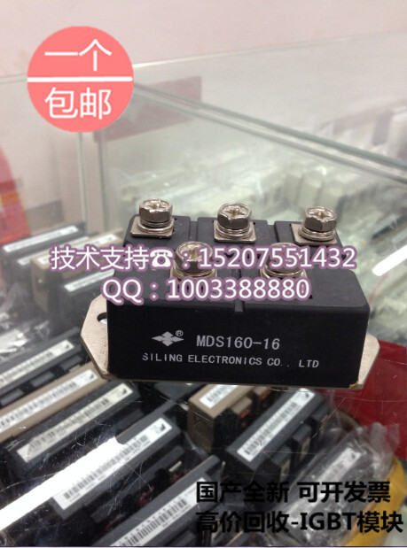 Brand new authentic MDS160-16 Ling 160A/1600V made four three-phase rectifier diode modules brand new authentic mds100f 24 ling 100a 2400v made four three phase rectifier diode modules