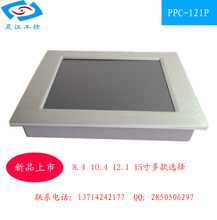 High quality 12.1 inch touch screen all in one FANLESS industrial panel pc