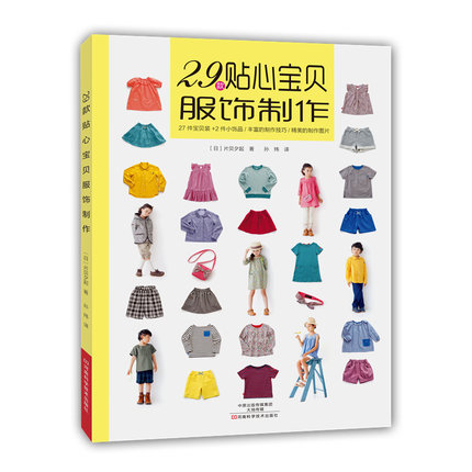 29 Intimate Baby Clothing Production Book