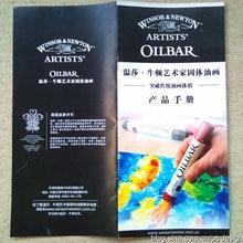 Виндзор Ньютон художник твердое масло красящий пигмент oilbar 6 цветов двадцать процентов от