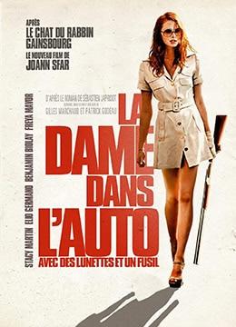 《桃色凶车》2015年法国,比利时惊悚电影在线观看