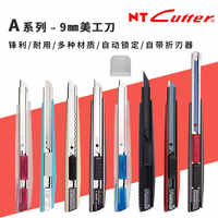 Japan imported NT CUTTER, utility knife, knife holder, blade, 9mm, stainless steel, multi-function, paper cutting, industrial