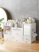 Cosmetics storage box desktop drawer type household simple with mirror dressing table finishing skin care products rack