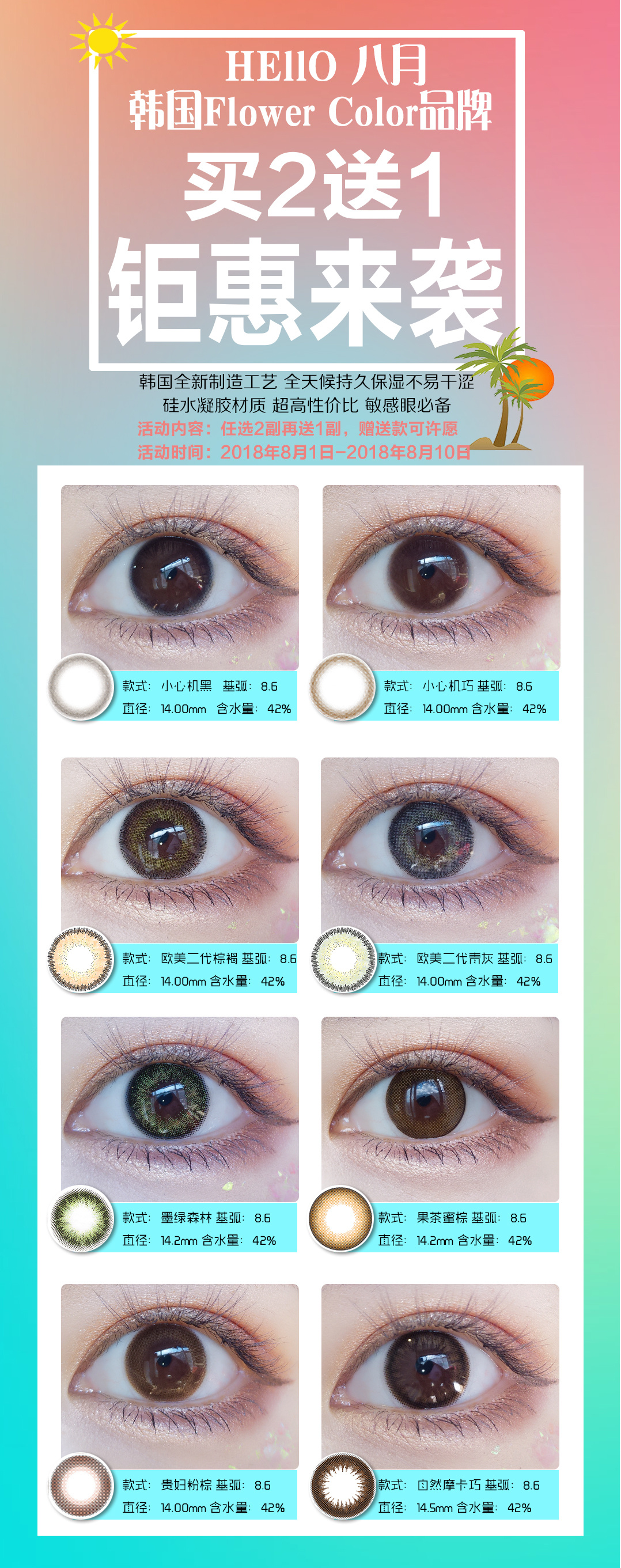 韩国FlowerColor品牌感谢有你Hello八月,钜惠活动,买2送1-万视美瞳