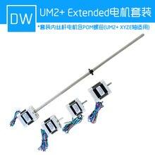UM2+3D printer Ultimaker2Extended+ high edition motor set
