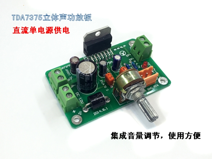TDA7375A power amplifier board (finished) lm4766 power amplifier board with horn protection finished