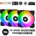 Kimlik soğutma DF-12025-ARGB TRIO 5V 3pin gökkuşağı RGB sıcaklık kontrolü şasi fan