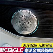 Высочайшее Качество 4 шт./компл. Звук крышки коробки динамиков крышка наклейки для Mercedes-Benz 2015 году КЗС/C аксессуары класса(China (Mainland))