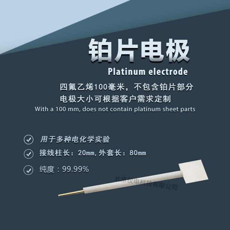 10*10*0.2 Platine Feuille Électrode, Électrode De Travail, Platine Feuille Pureté Ci-dessus 99.99