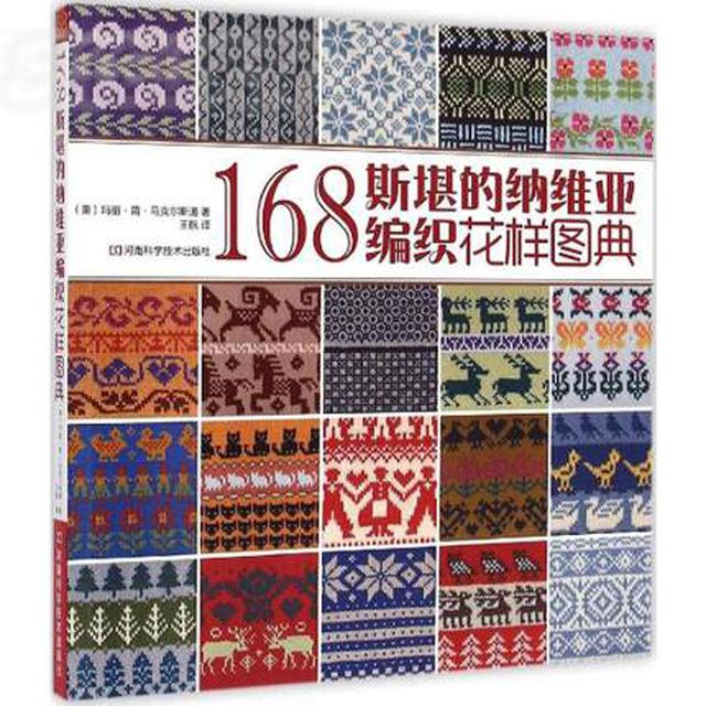 168 Scandinavian knitting pattern book Knitting sweater pattern design tutorial book 500 knitting pattern world of xiao lai qian zhi
