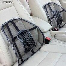 1 шт. автомобильное кресло для офиса и дома, Офисная подушка на спинку стула, сетчатая поясничная спинка, поддержка, автомобильная сидение кресло, подушка, массажная подушка, крутая