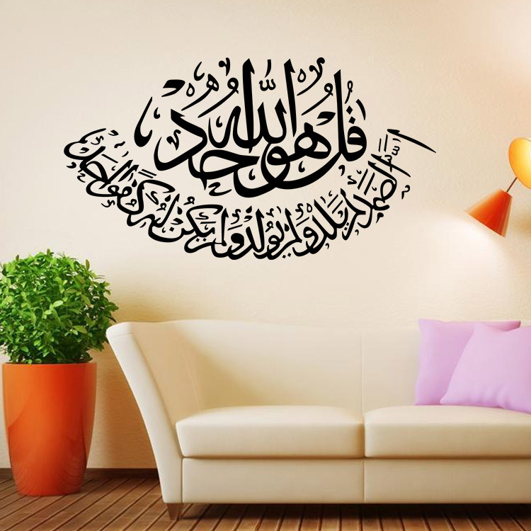 ... Aliexpress Arabic Calligraphy Lettering Wall Quote Decals Stickers  Decor Art Bedroom Sign Applique Quran Words Wallpaper ...