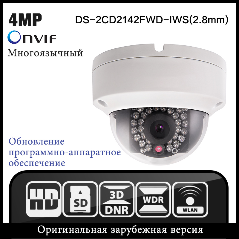 HIK DS-2CD2142FWD-IWS(2.8mm) Original English Version POE Mini IP Network Dome Camera 4MP Firmware Upgradeable HIK free shipping in stock new arrival english version ds 2cd2142fwd iws 4mp wdr fixed dome with wifi network camera