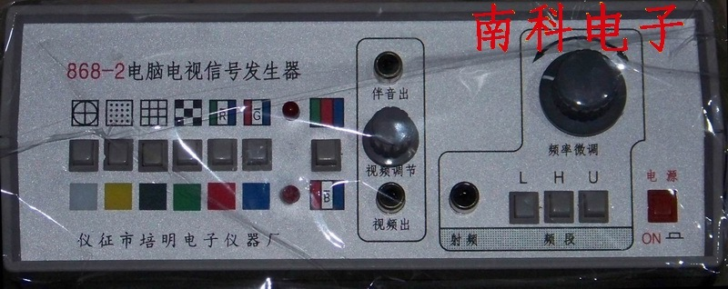New 868-2 Color TV Signal Generator Color Signal Source Color Bar Signal Source