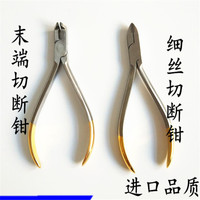 A0213 Set Of 2 Dental Distal End Cutter TC, Hard Wire Cutter TC Orthodontic Lab Pliers