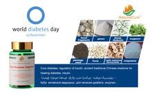 Natural Cure Diabetes Capsules – Cure Diabetes