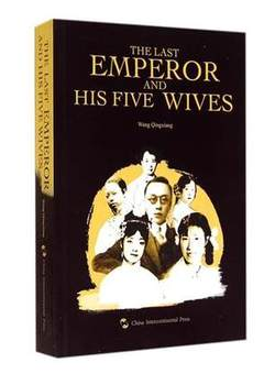 The Last Emperor and His Five Wives Language English Keep on Lifelong learning as long as you live knowledge is priceless-367
