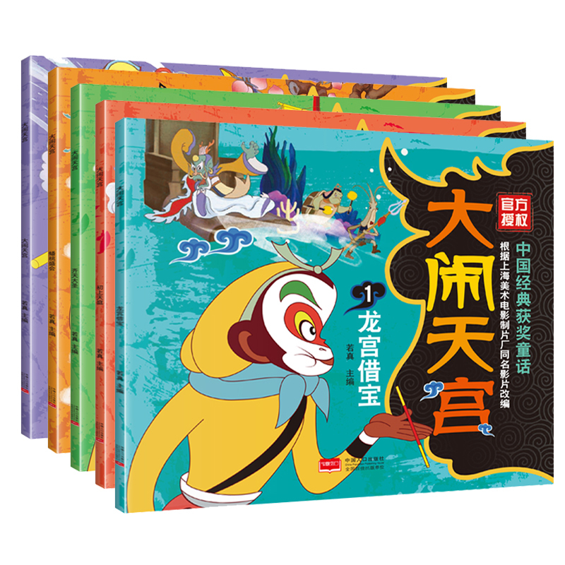 5Book Chinese Classic Award-winning Fairy Tale Journey To The West Comic Strip Children's Picture Book Cartoon Pinyin Story Book