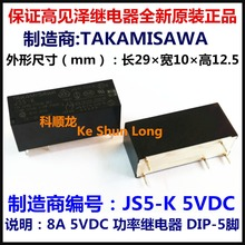 Free shipping lot(10pieces/lot) 100%Original New TAKAMISAWA JS 5 K JS5 K JS 12 K JS12 K JS 24 K JS24 K DIP 5 8A Power Relay