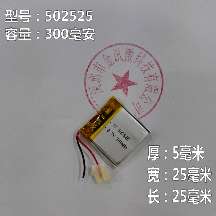 3.7V polymer lithium battery <font><b>502525</b></font> driving recorder MP3 insert card loudspeaker square built-in electric core image