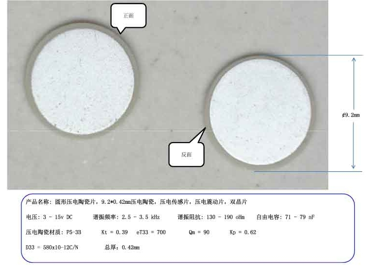 Circular piezoelectric ceramic, 9.2*0.42 piezoelectric ceramic, sensor, vibration plate, PZT double crystal ceramic