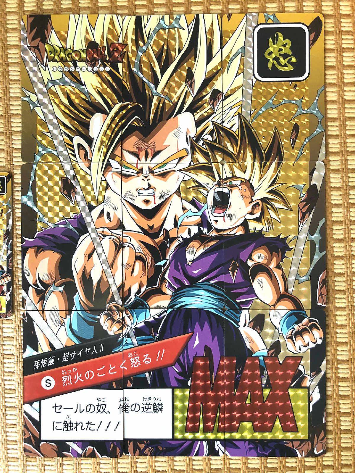 10pcs/set Angry Son Gohan 9 in 1 Super Dragon Ball Z Heroes Battle Card Game Collection Anime Cards