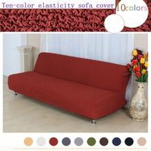 Color sólido simple engrosamiento elástica todo cubierto personalizable universal antideslizante de alta calidad cubierta sofá Sin apoyabrazos