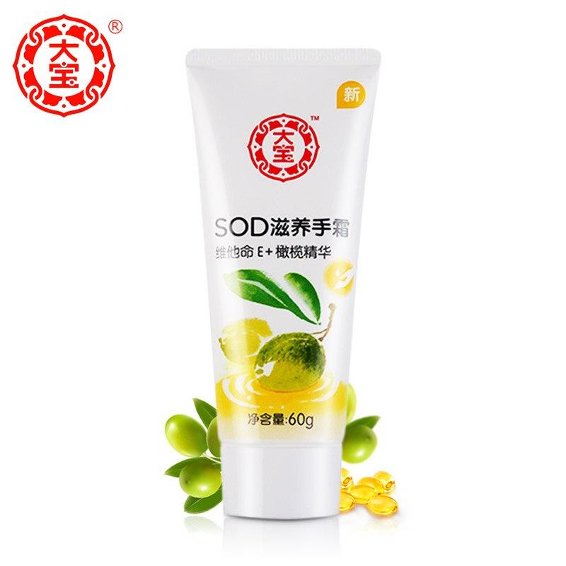 Dabao SOD soins de la peau Crème Pour les Mains Nourrissante Mains Pieds Anti Les Gerçures Anti Sec Hydratant lotion pour La Peau Fix Réparation Dommages beauté